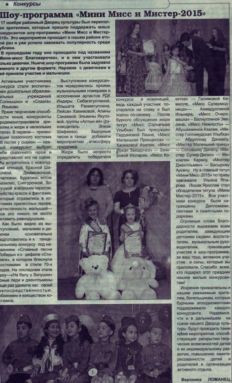 Районная газета Благвоарские вести