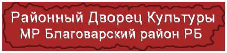 Районный Дворец культуры МР Благоварский район Республики Башкортостан