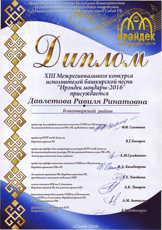 Диплом Ирендек мондары 2016