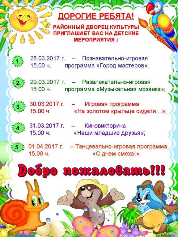 АФИША ДЕТСКИХ МЕРОПРИЯТИЙ весенние каникулы (1)