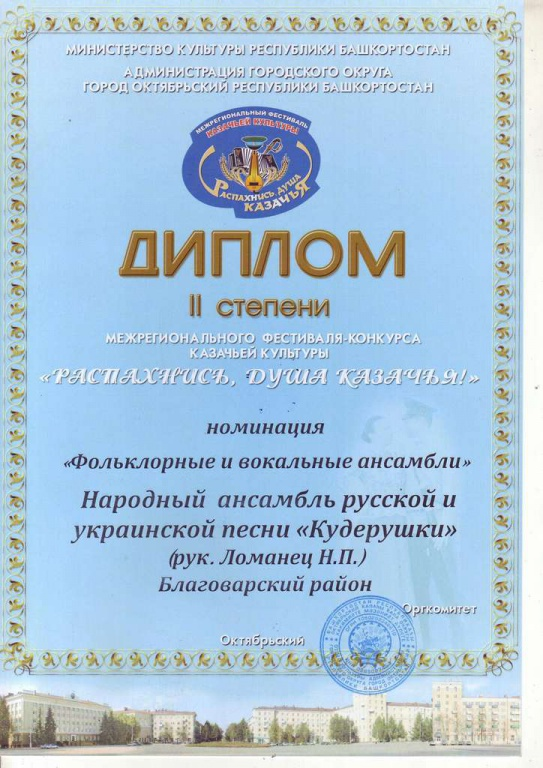 Кудерушки 2017г. октябрьский