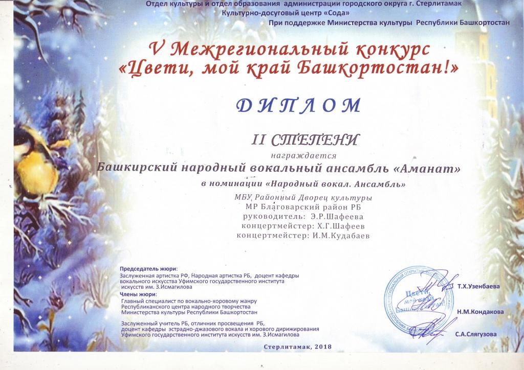 Аманат Стерлитамак