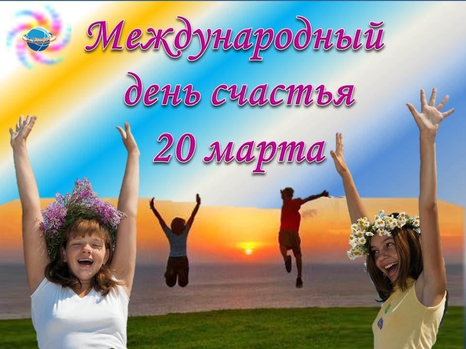 картинки завтра самый счастливый день красивой