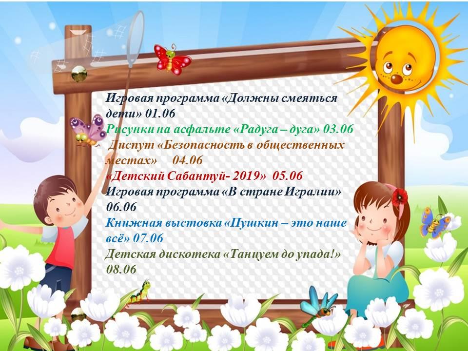 афиша на июнь детский 1 стр