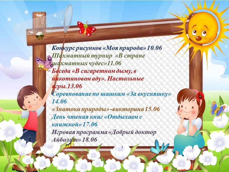 афиша на июнь детский 2стр