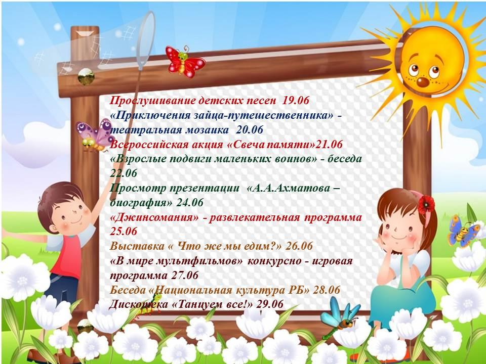 афиша на июнь детский 3стр